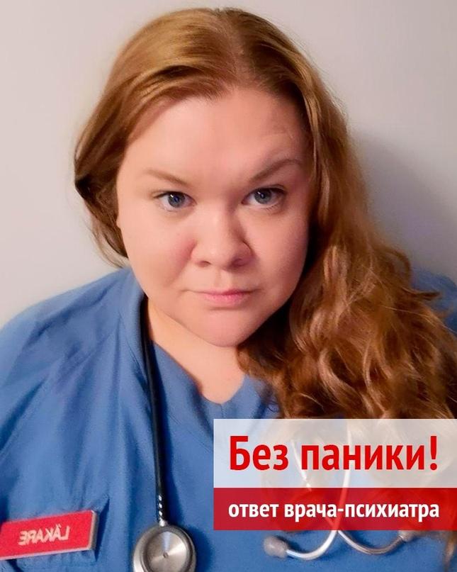 Меня зовут Евгения Алексеева, я практикующий врач-психиатр. Закончила медицински...
