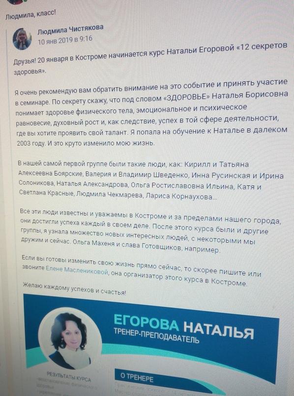 Елена Масленикова |