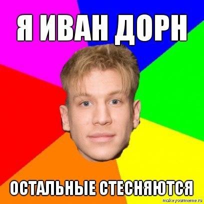 иван дорн синими желтыми красными слушать онлайн
