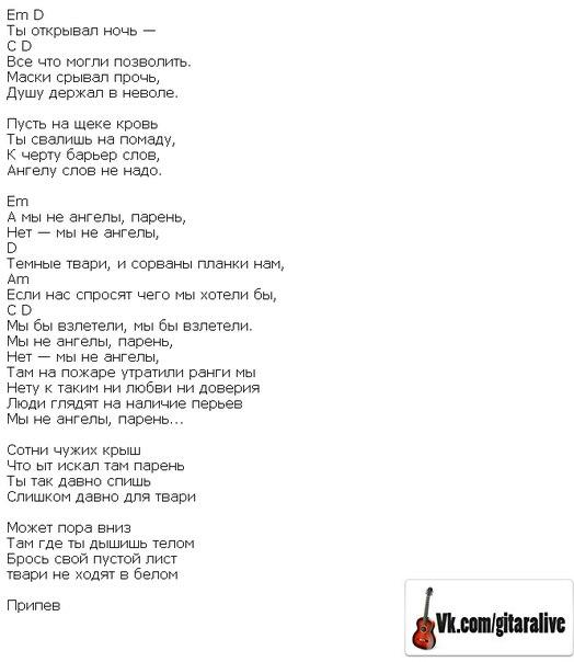 spoemte-o-sekse-agata-kristi-akkordi