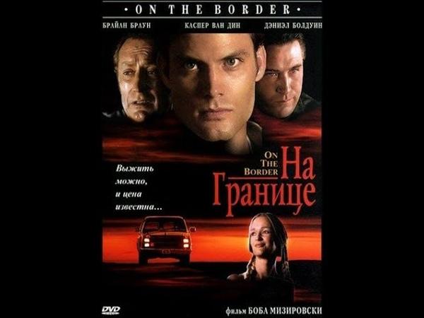 На границе. (1998). Драма,криминал.