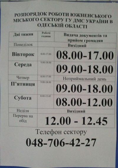 график работы паспортного стола: