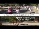 В Симферополе пройдет Всероссийский день бега Кросс нации Крымчане присоединяйтесь