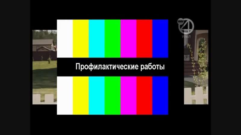 Глюк во время профилактики ТНТ4 Урал Эра ТВ г Екатеринбург 17 10 2018