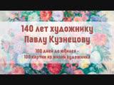 140 лет Павлу Кузнецову. До дня рождения Павла Кузнецова остался 31 день