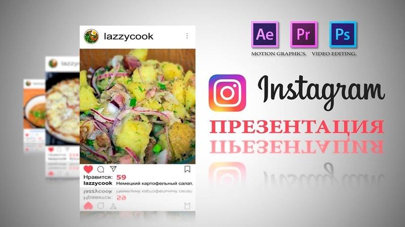 Эффектная презентация Instagram в After Effects Motion graphics Моушн графика Анимация текста