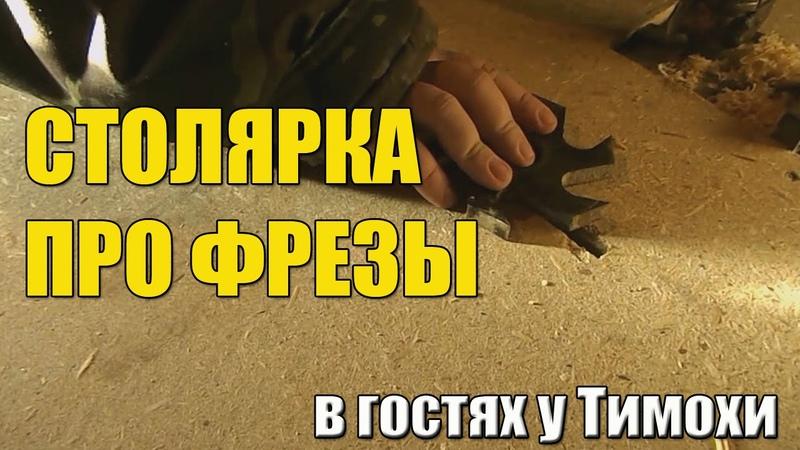 СТОЛЯРКА. ПРО ФРЕЗЫ