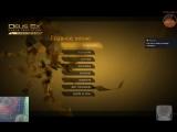 День рождения? Я никогда не просил об этом  - Deus Ex: Human Revolution Directors Cut