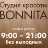 "Студия Красоты ""Bonnita""."