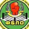 Федерация бокса Липецкой области