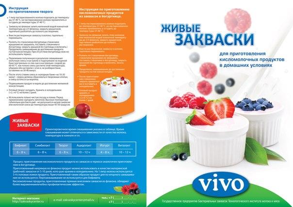 Йогурты в домашних условиях закваски