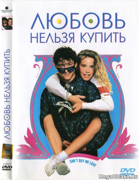 Любовь нельзя купить / Can't Buy Me Love (1987/WEB-DL/WEB-DLRip)