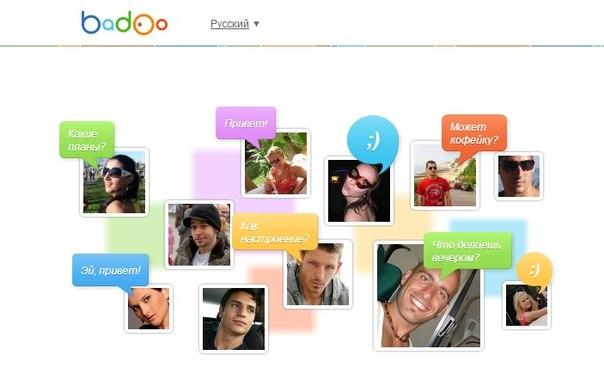Сайт знакомств badoo воронеж
