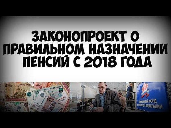 Законопроект о правильном назначении пенсий с 2018 года