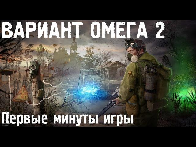 Первые минуты игры в STALKER ВАРИАНТ ОМЕГА 2 (2017)
