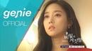 0다언 (Da Eon) - 너무 아픈 기억은 (Memory of love) 비밀과 거짓말 (Secrets and lies OST Part.2 Official M/V