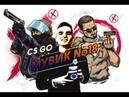 CsGo, Мувик № 18, Mix_nes 1x5 (наш kennyS)