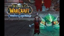 World of Warcraft LichKing 3.3.5 Isengard x2 прохождение за фрост мага 35 Долгожданные подземелья