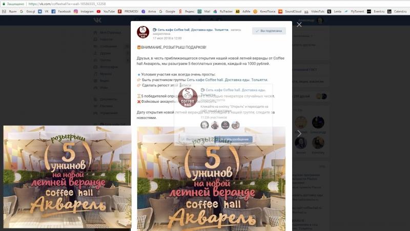 Розыгрыш 5 ужинов в честь открытия летника Coffee hall Акварель.