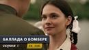 Баллада о бомбере Серия 1 The Bomber Episode 1 With English subtitles