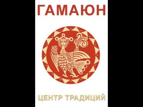 О КУПАЛА- Арина Медведева, основатель центра традиций ГАМАЮН-