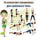 10-минутная тренировка для красивого тела.