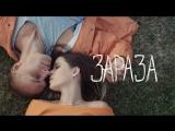 Премьера клипа! Elvira T Зараза (14.09.2018) Эльвира Т