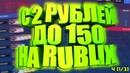 С 2 РУБЛЕЙ ДО 150 НА RUBLIX | ВОЗМОЖНО ЛИ ПОДНЯТЬСЯ? | ЧАСТЬ [1/3]