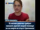 15 летняя девочка требует наказать врачей скорой помощи из за смерти ее отца в Урюпинске