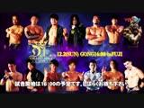 DDT D-Ou Grand Prix 2019 In Fuji (2018.12.02)