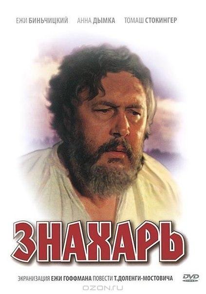 Знахарь (1981)