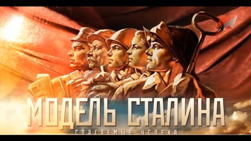 Модель Сталина Слагаемые успеха