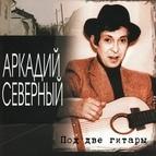 Аркадий Северный альбом Под две гитары