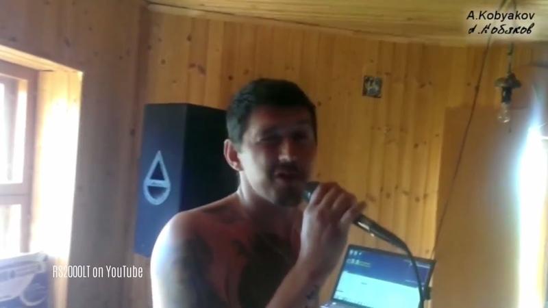 Братва отдыхает - сходка воров поет Аркадий Кобяков - А над лагерем ночь