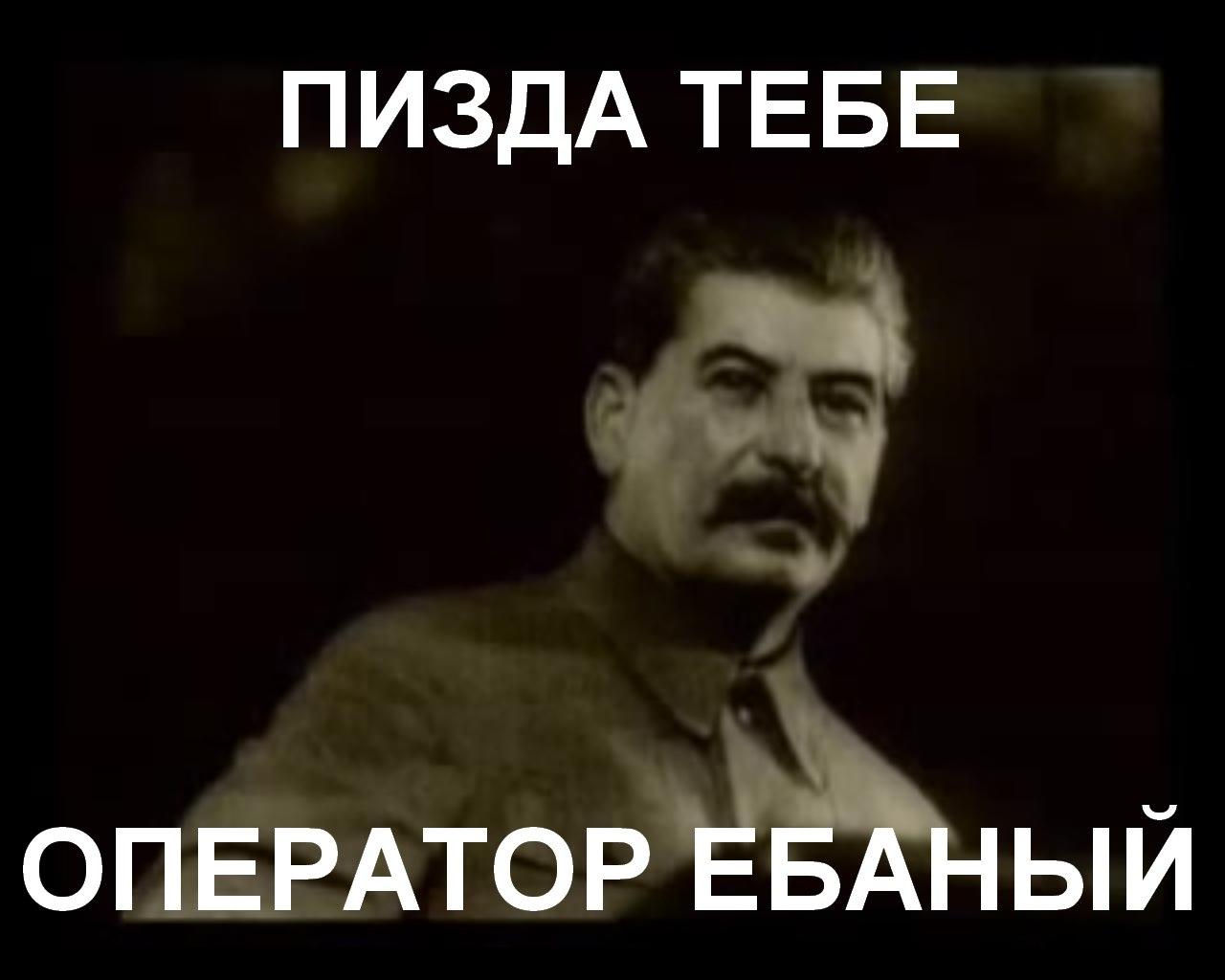 Сталин с нами виде 8 фотография