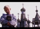 Поморы На третьей от Солнца планете Документальный фильм 2006 год
