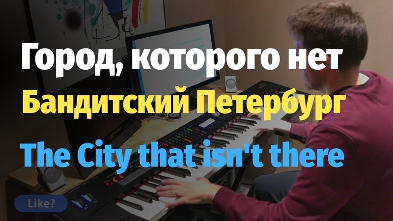 Город которого нет Бандитский Петербург The City that isn't there Bandit Petersburg Piano