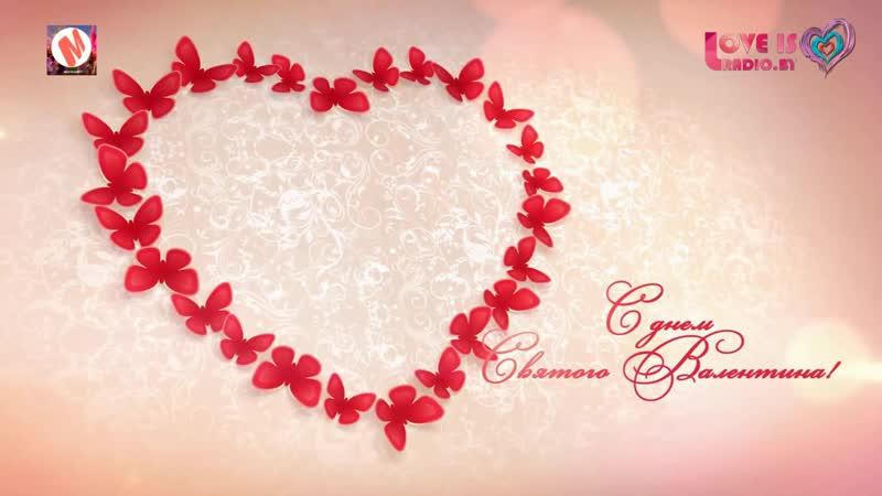 Поздравление С Днем Валентина от Антона для слушателей Love Is Radio