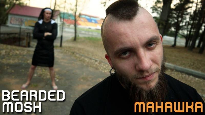 BEARDED MOSH – Манашка