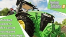 Farming Simulator 19 игровые новости. Все самые последние новости по игре!