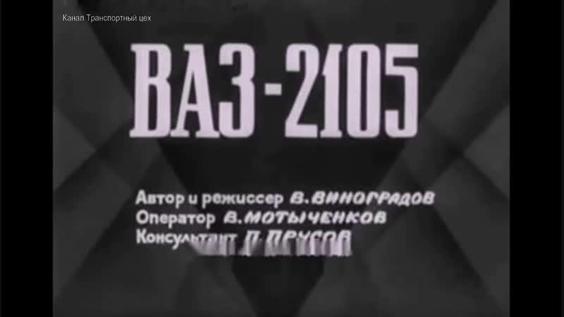 ВАЗ 2105 1980