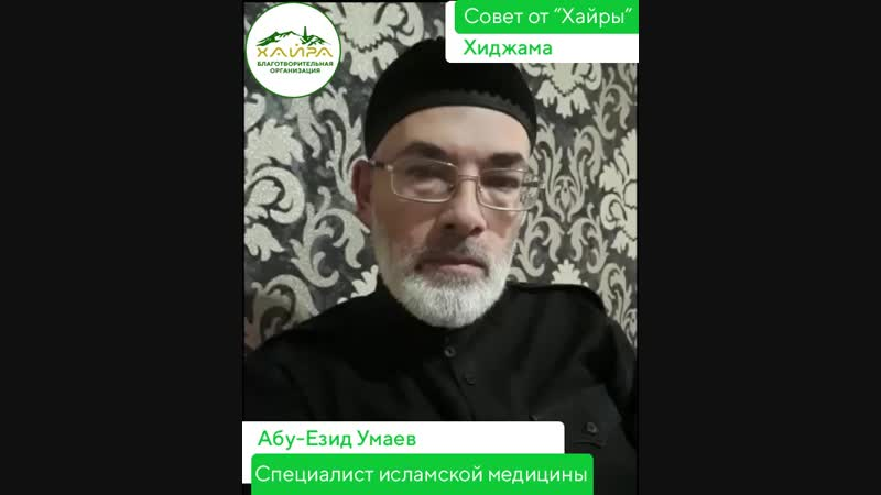 📽Совет от Хайры ✅ Хиджама • Абу-Езид Умаев-специалист исламской медицины • ✅ @abuyazid_umaev ➖➖➖➖➖➖➖  советыотхайры khayra