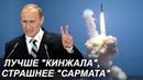 НОВАЯ ПОРЦИЯ СЮРПРИЗОВ ДЯДИ ВОВЫ новые ракеты россии оружие нато сша россия война путин трамп