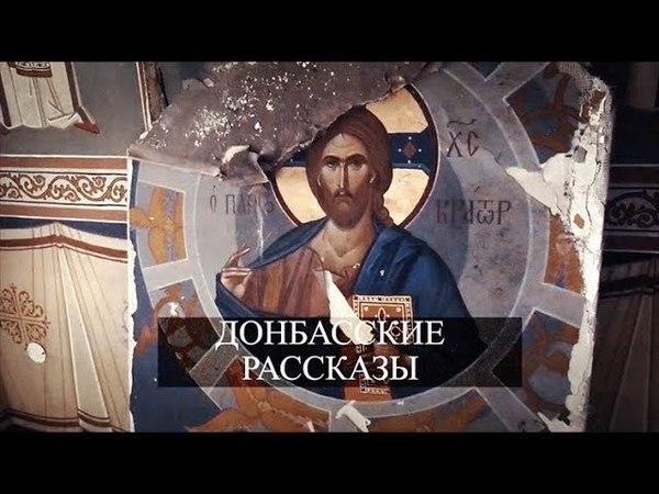 Донбасские рассказы когда закончится война