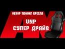 Обзор автомобильного тюнинг кресла UNP Супер Драйв