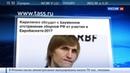 Новости на Россия 24 Баскетбольный ультиматум ФИБА может завести себя в тупик