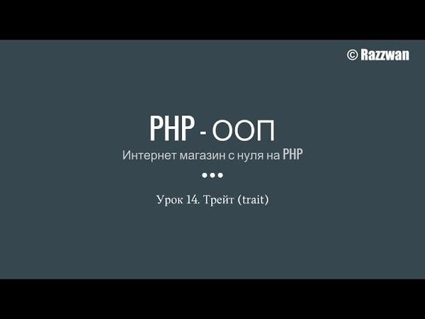 Урок 14. PHP - ООП. Трейт (trait)