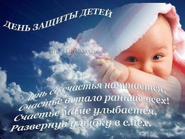 Поздравления с 1 июня днем детей 79