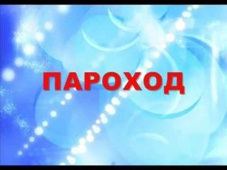 Логопедические распевки - Пароход (звук У)