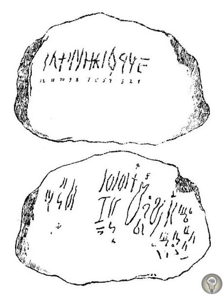 Пневищенский камень - загадочный памятник дохристианской письменности у славян